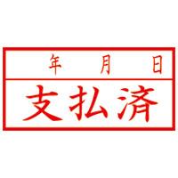 シヤチハタ Xスタンパー XAN-110H2 支払済年月日 横 赤(10セット)