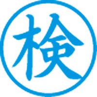 シヤチハタ 簿記スタンパー X-BKL-17 検 藍(10セット)
