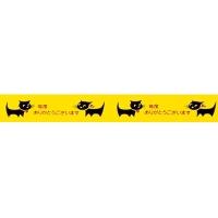 営業 Nichiban 春の新作続々 store tape ST-C 15mm 25m cat 10セット ニチバン ストアテープ 15mm×25m ten ネコ sets