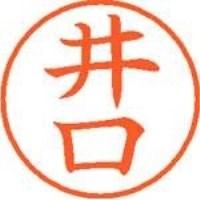 シヤチハタ ネーム9既製 XL-9 0145 井口(10セット)