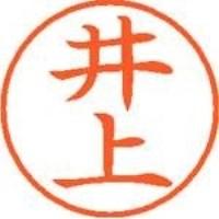 シヤチハタ ネーム9既製 XL-9 0150 井上(10セット)