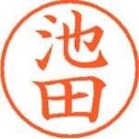 シヤチハタ ネーム9既製 XL-9 0160 池田(10セット)