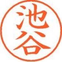 シヤチハタ ネーム9既製 XL-9 0161 池谷(10セット)