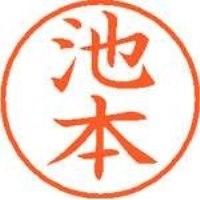 シヤチハタ ネーム9既製 XL-9 0166 池本(10セット)