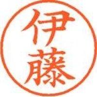シヤチハタ ネーム9既製 XL-9 0177 伊藤(10セット)