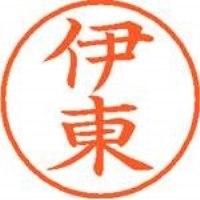 シヤチハタ ネーム9既製 XL-9 0178 伊東(10セット)