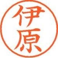 シヤチハタ ネーム9既製 XL-9 0183 伊原(10セット)