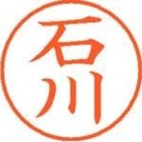 シヤチハタ ネーム9既製 XL-9 0190 石川(10セット)
