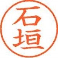 シヤチハタ ネーム9既製 XL-9 0191 石垣(10セット)