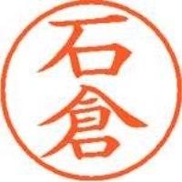 シヤチハタ ネーム9既製 XL-9 0194 石倉(10セット)