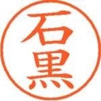 シヤチハタ ネーム9既製 XL-9 0195 石黒(10セット)