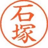 シヤチハタ ネーム9既製 XL-9 0204 石塚(10セット)