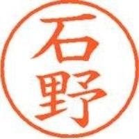 シヤチハタ ネーム9既製 XL-9 0208 石野(10セット)