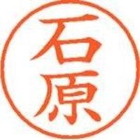 シヤチハタ ネーム9既製 XL-9 0210 石原(10セット)