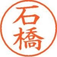 シヤチハタ ネーム9既製 XL-9 0211 石橋(10セット)