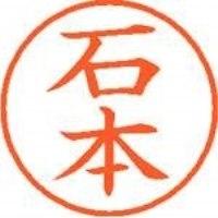 シヤチハタ ネーム9既製 XL-9 0216 石本(10セット)