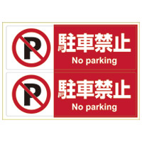 ヒサゴ ピタロングステッカー 駐車禁止 A4 2面(10セット)
