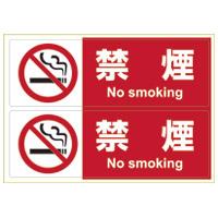 ヒサゴ ピタロングステッカー 禁煙 A4 2面(10セット)
