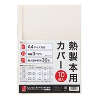 アコ・ブランズ 製本カバーA4 3mmアイボリー 10冊 TCW03A4R(10セット)