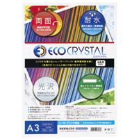 栄紙業 耐水紙エコクリスタル ECO-230-A3 10枚(5セット)
