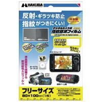 ハクバ写真産業 液晶保護指紋軽減フイルムフリーDGFA-810GP(10セット)