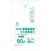 積水テクノ商事 STS環境配慮型ゴミ収集袋半透明90L 20枚(10セット)
