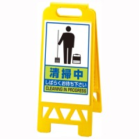 ユニット株式会社 フロアユニスタンド868-47AY清掃中(5セット)