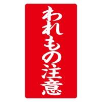 大明商事 接着荷札 「われもの注意」 200枚入(10セット)