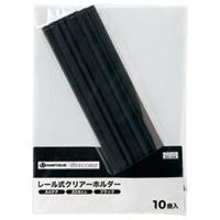ジョインテックス レールホルダー再生 A4黒10冊 D101J-BK(10セット)