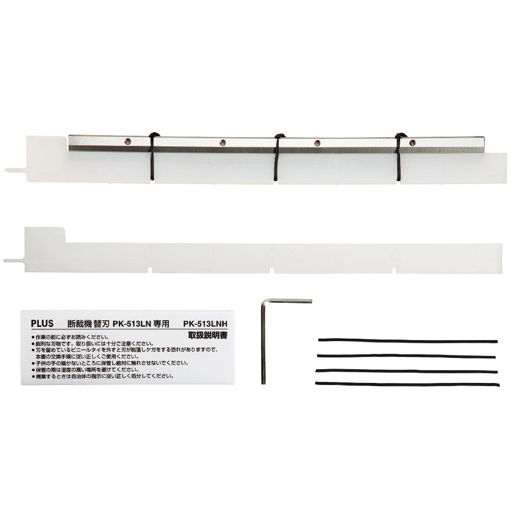 プラス かんたん替刃交換断裁機専用替刃 PK-513LNH(10セット)