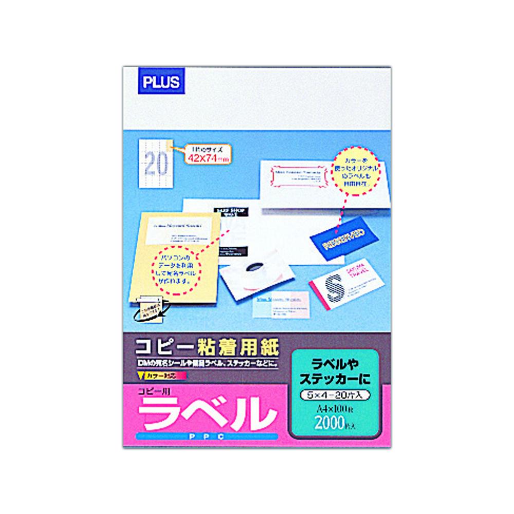 プラス コピーラベル CK-120 A4/20面 100枚(10セット)