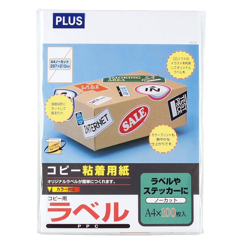 プラス コピーラベル CK-100 A4/全面 100枚(10セット)