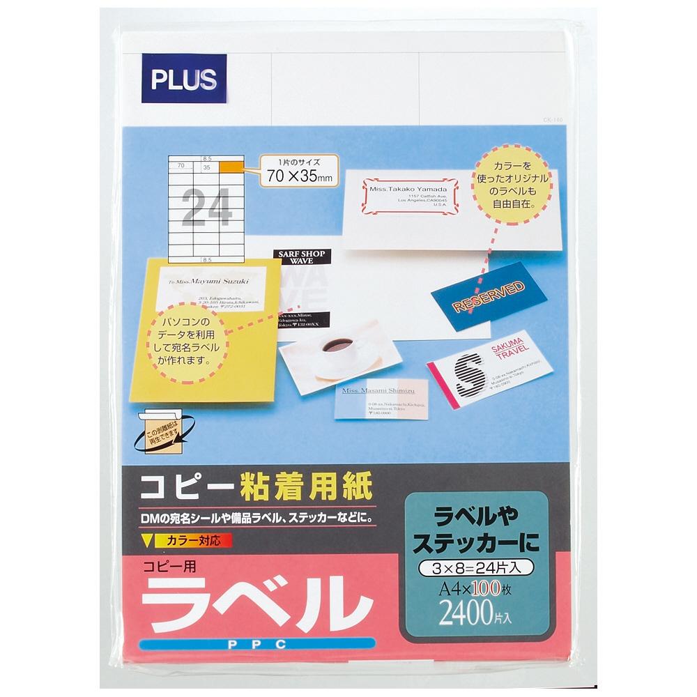 プラス コピーラベル CK-140 A4/24面 100枚(10セット)