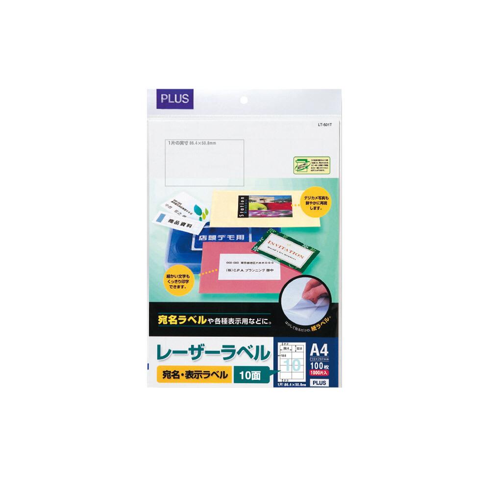 プラス レーザーラベル LT-501T A4/10面 100枚(10セット)