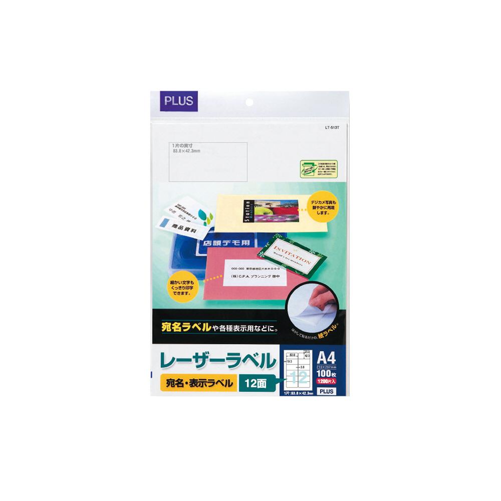プラス レーザーラベル LT-513T A4/12面 100枚(10セット)