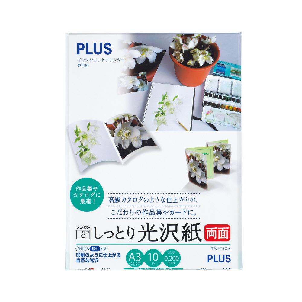 プラス しっとり光沢紙 両面 IT-W141SG-N A3 10枚(10セット)