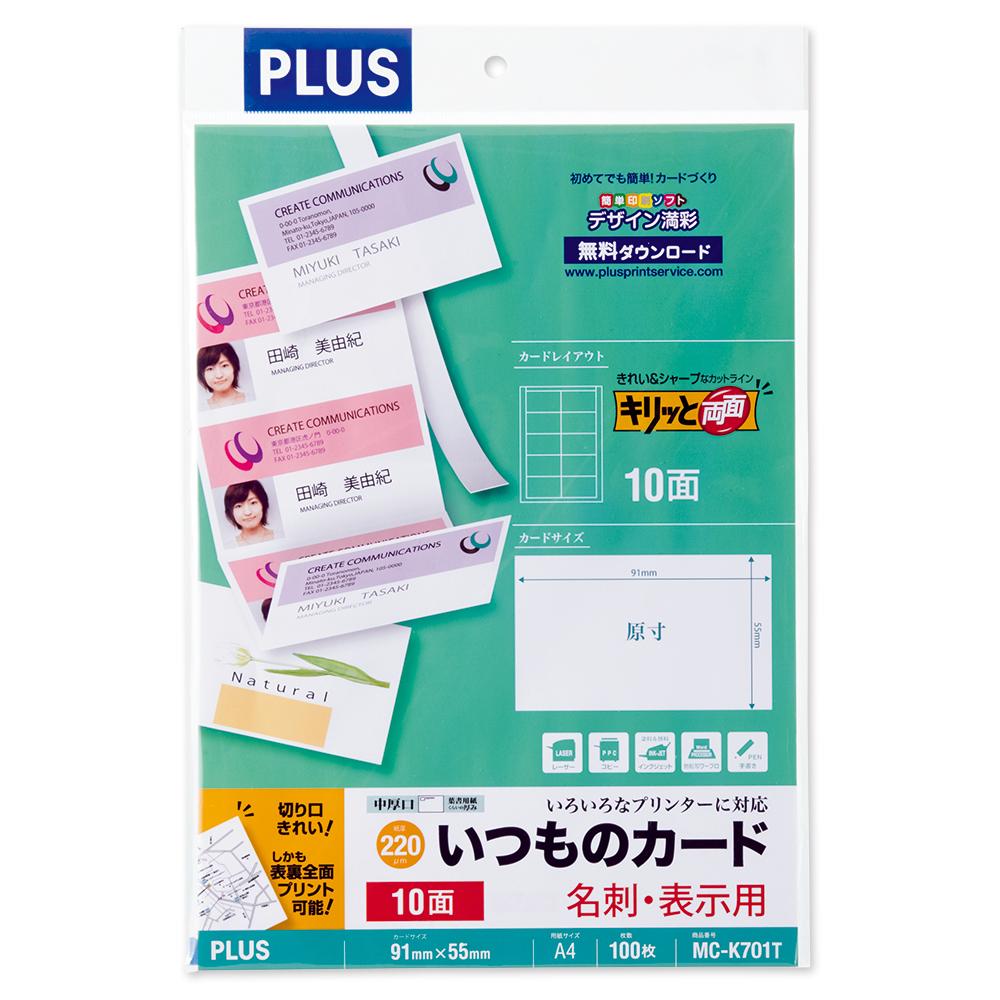 プラス 名刺用紙キリッと両面MC-K701T A4中厚100枚(10セット)