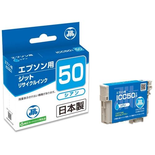 ジット リサイクルインク JIT-E50CZ シアン 4530966701063(10セット)
