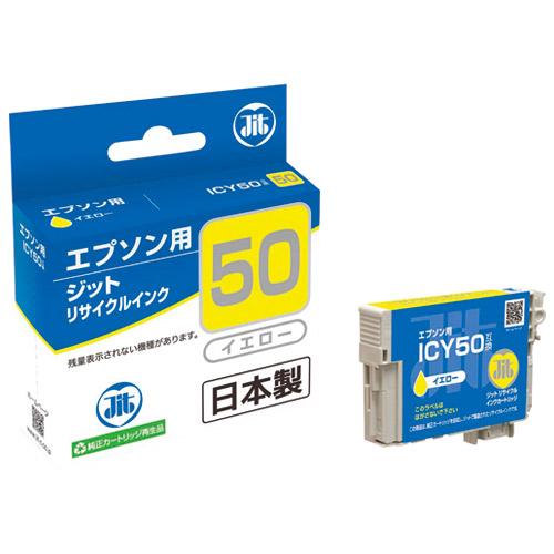 ジット リサイクルインク JIT-E50YZ イエロー 4530966701087(10セット)