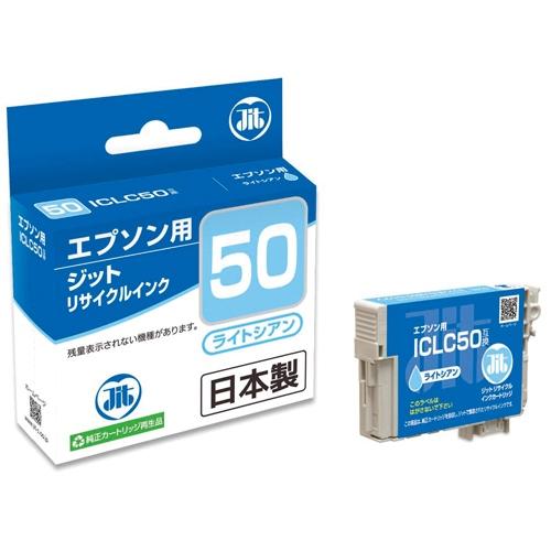 ジット リサイクルインク JIT-E50LCZ Lシアン 4530966701094(10セット)