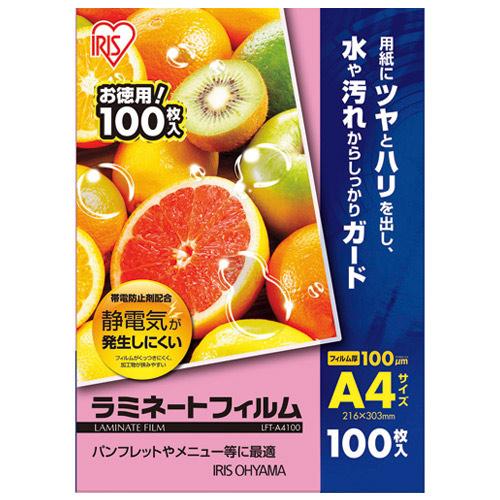 アイリスオーヤマ ラミネートフィルム A4 100枚LFT-A4100 4905009834181(10セット)