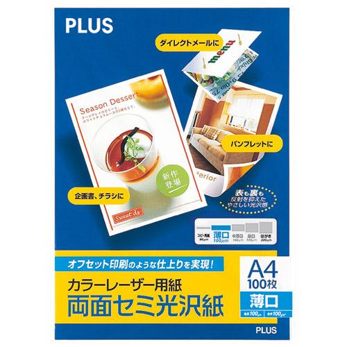 プラス カラーレーザー用紙 PP-120WH 4977564337827(10セット)