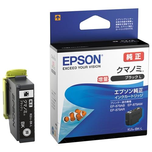 エプソン IJカートリッジKUI-BK-L ブラック 4988617268852(10セット)