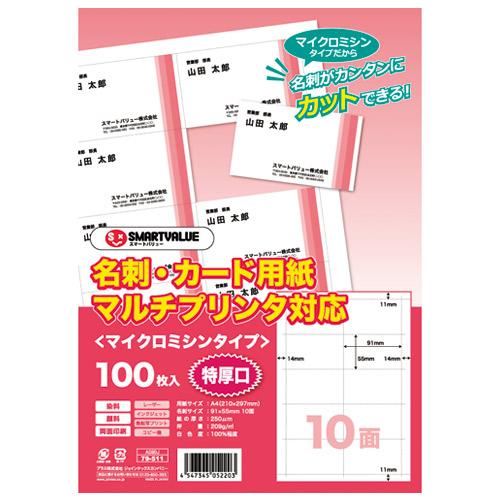 スマートバリュー 名刺カード マイクロ 特厚100枚 A080J 4547345052203(5セット)