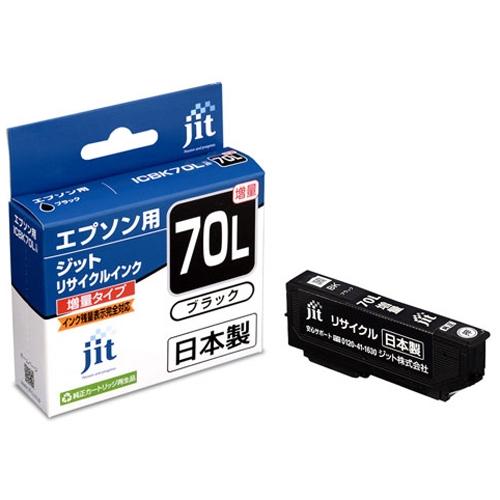 ジット リサイクルインク JIT-E70BL ブラック 4530966701650(10セット)