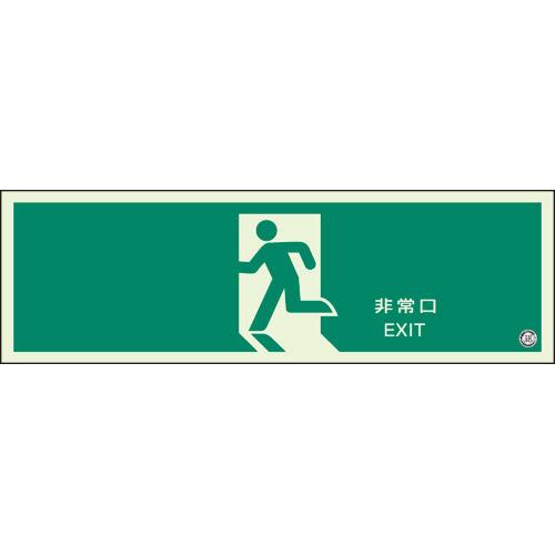 ユニット 避難口誘導標識 非常口 319-63A 4582183900507(10セット)