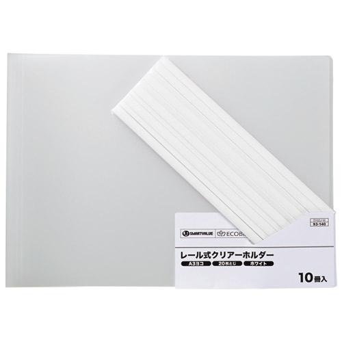 スマートバリュー レールホルダー再生 A3E白10冊 D102J-W 4547345052340(10セット)