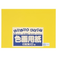 <title>大王製紙 再生色画用紙 OUTLET SALE 4ツ切 10枚 ひまわり 160セット</title>