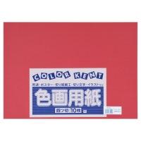 <title>大王製紙 1着でも送料無料 再生色画用紙 4ツ切 10枚 えんじ 160セット</title>