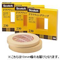 スリーエムジャパン ドラフティングテープ 230-3-12 12×30m(10セット)